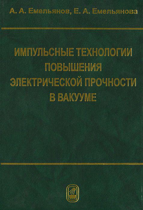 Александр Емельянов Импульсные технологии повышения электрической прочности в вакууме