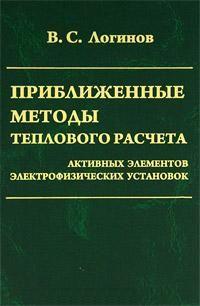 Владимир Логинов Приближенные методы теплового расчета активных элементов электрофизических установок