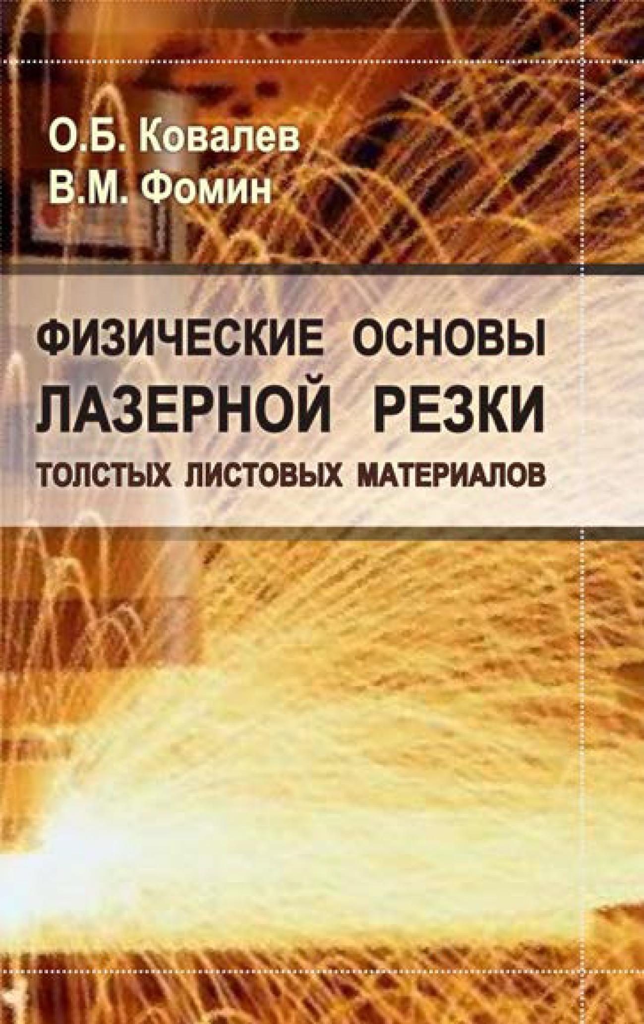 В. М. Фомин Физические основы лазерной резки толстых листовых материалов
