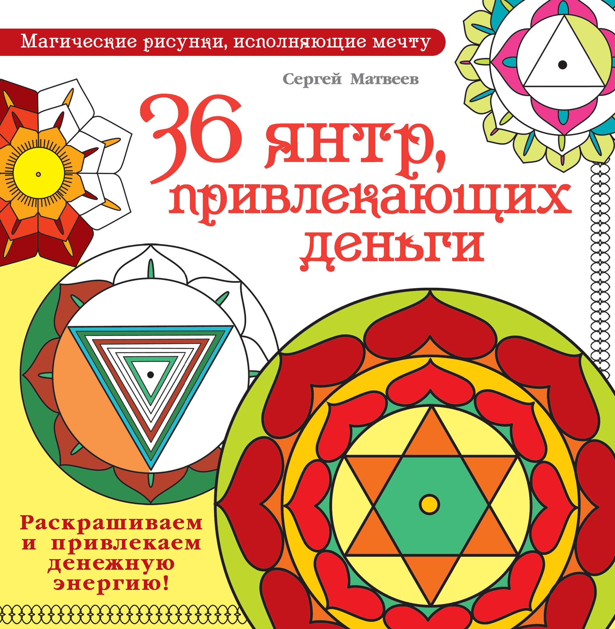 С. А. Матвеев 36 янтр, привлекающих деньги. Раскрашиваем и привлекаем денежную энергию матин и янтры защитные символы востока