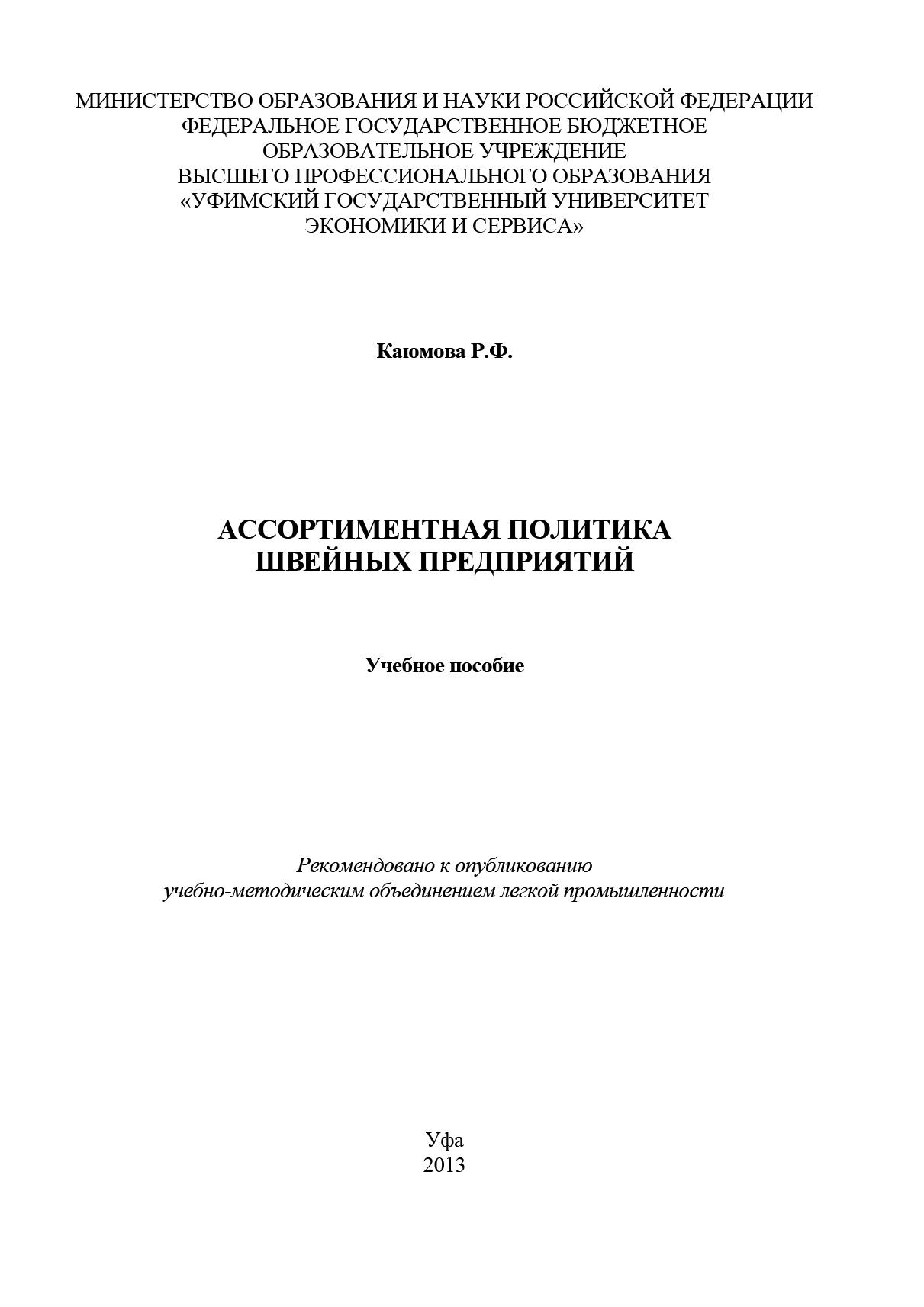 Р. Ф. Каюмова Ассортиментная политика швейных предприятий
