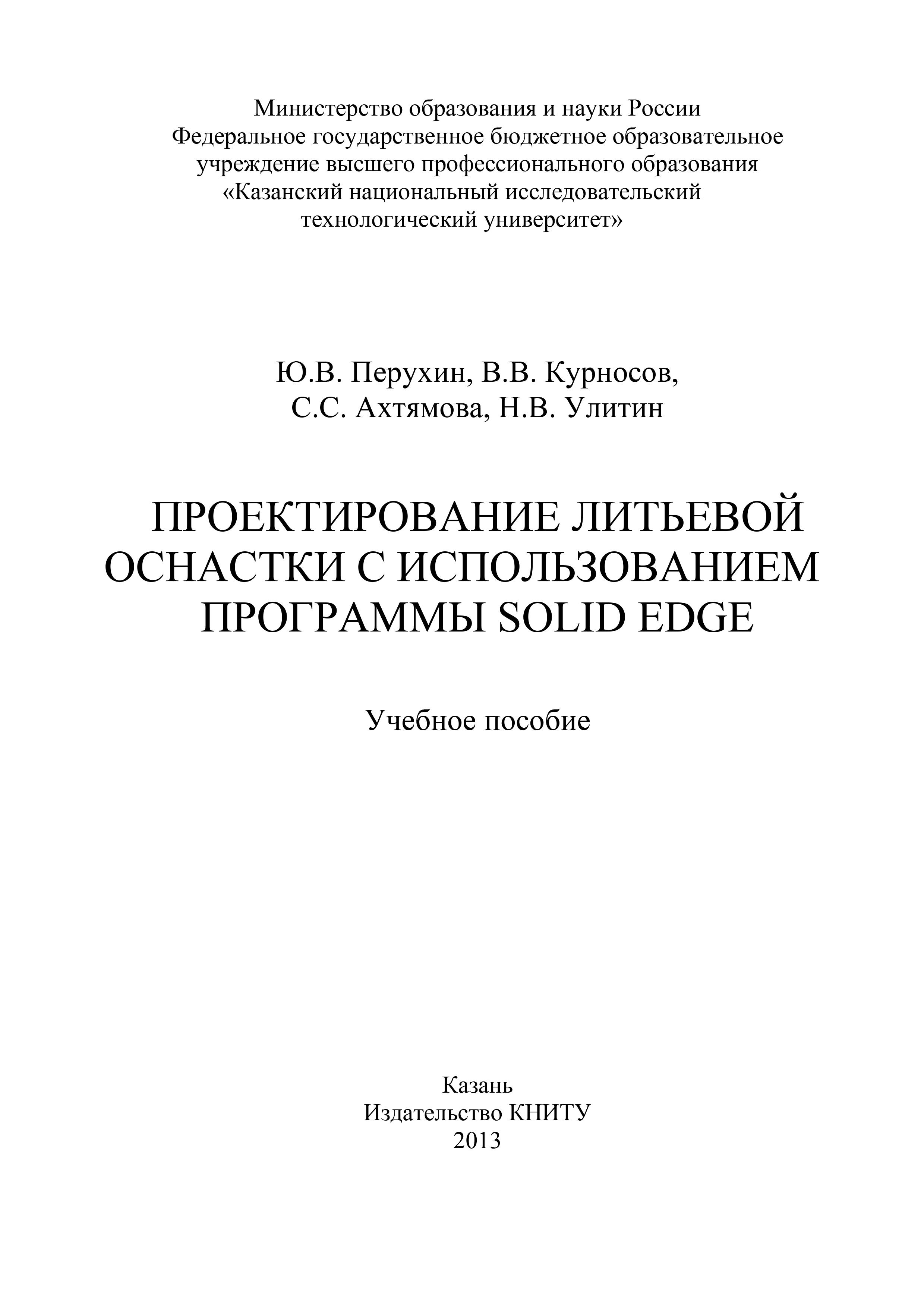 С. Ахтямова Проектирование литьевой оснастки с использованием программы Solid Edge одеяла alvitek одеяло алоэ люкс легкое 140х205 см