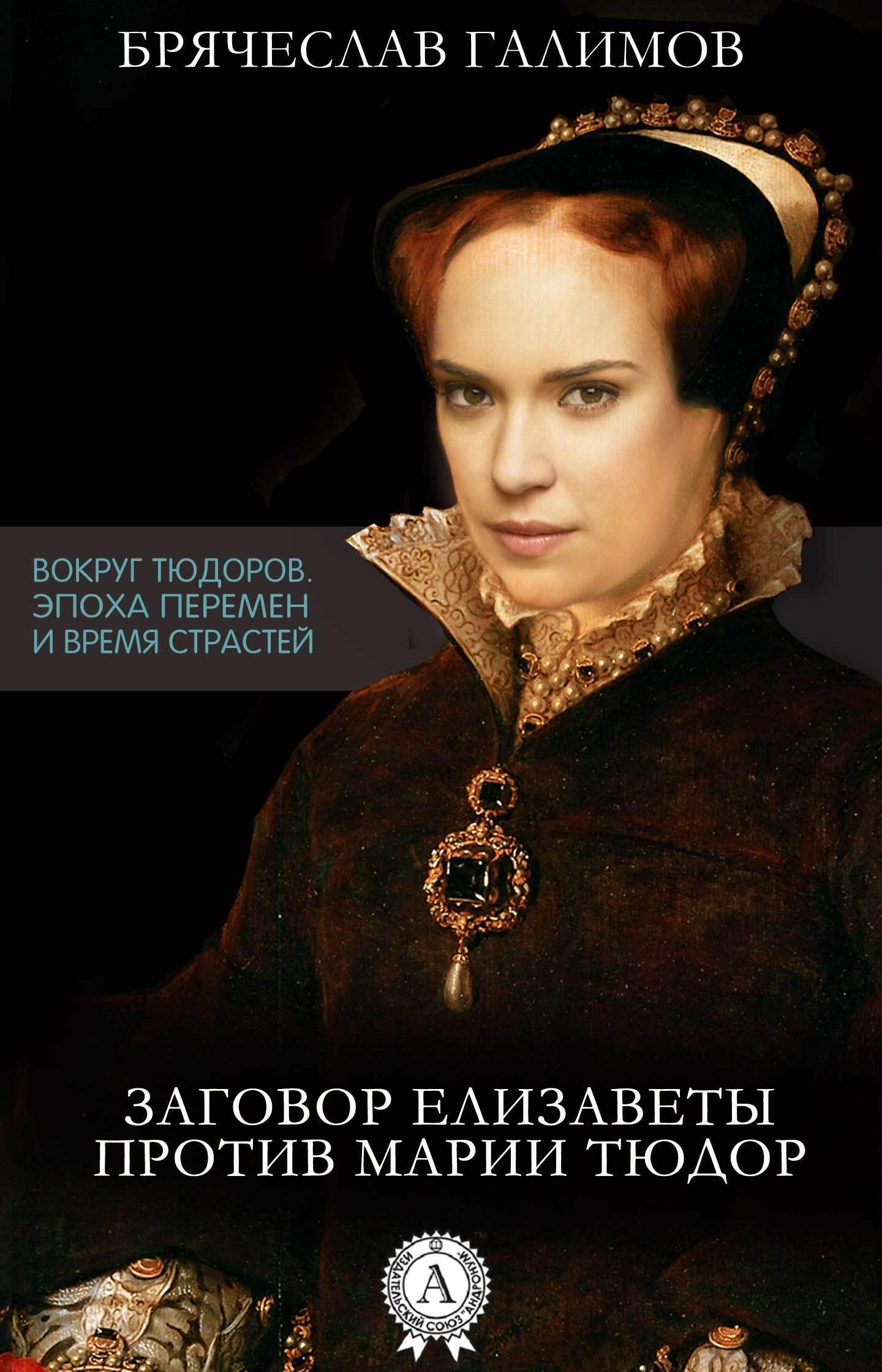 Галимов Брячеслав Заговор Елизаветы против ее сестры Марии Тюдор азбука заговор тюдоров