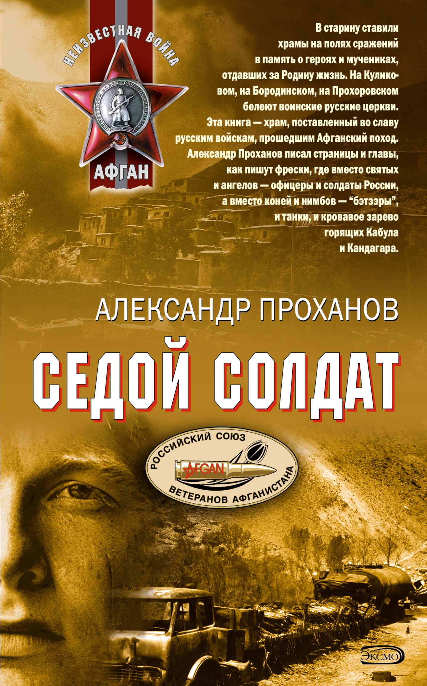 Александр Проханов Седой солдат александр проханов за оградой рублевки