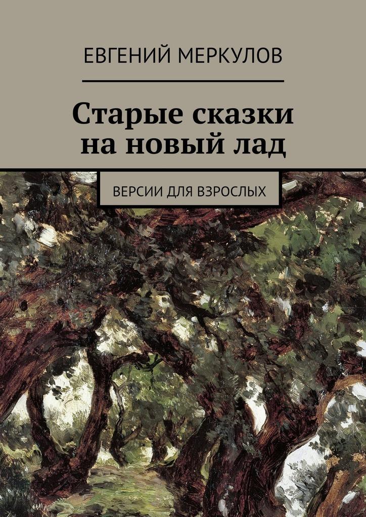 Евгений Меркулов Старые сказки нановыйлад евгений меркулов когда мне 64