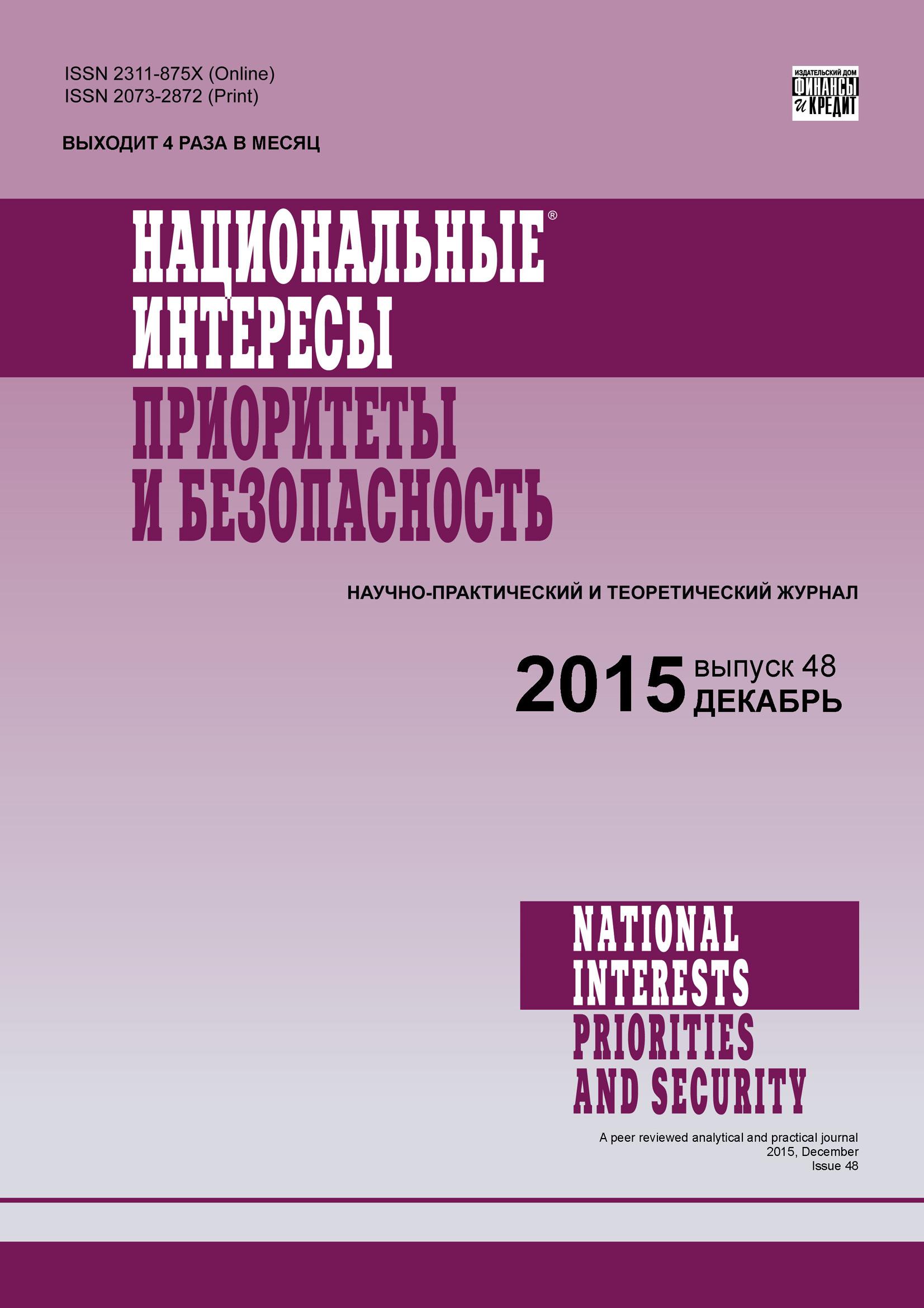 Отсутствует Национальные интересы: приоритеты и безопасность № 48 (333) 2015 д г сандлер эффективность – универсальная цель развития от индивида до экономики