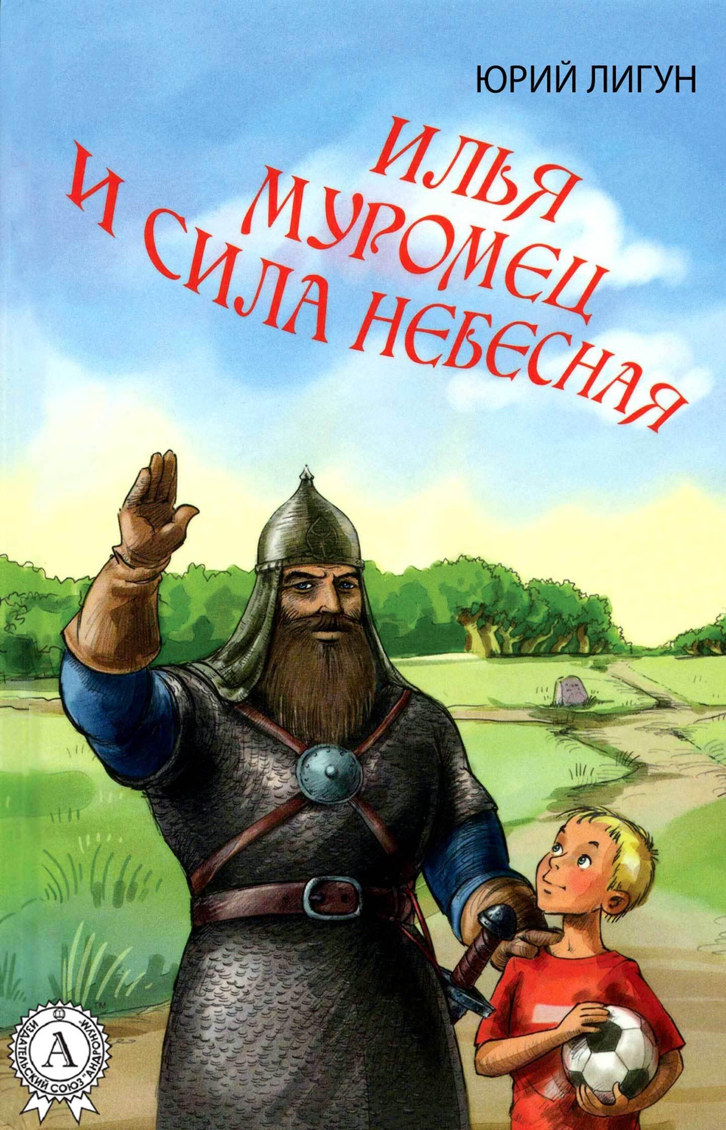 Юрий Лигун Илья Муромец и Сила небесная кошелева а ред илья муромец