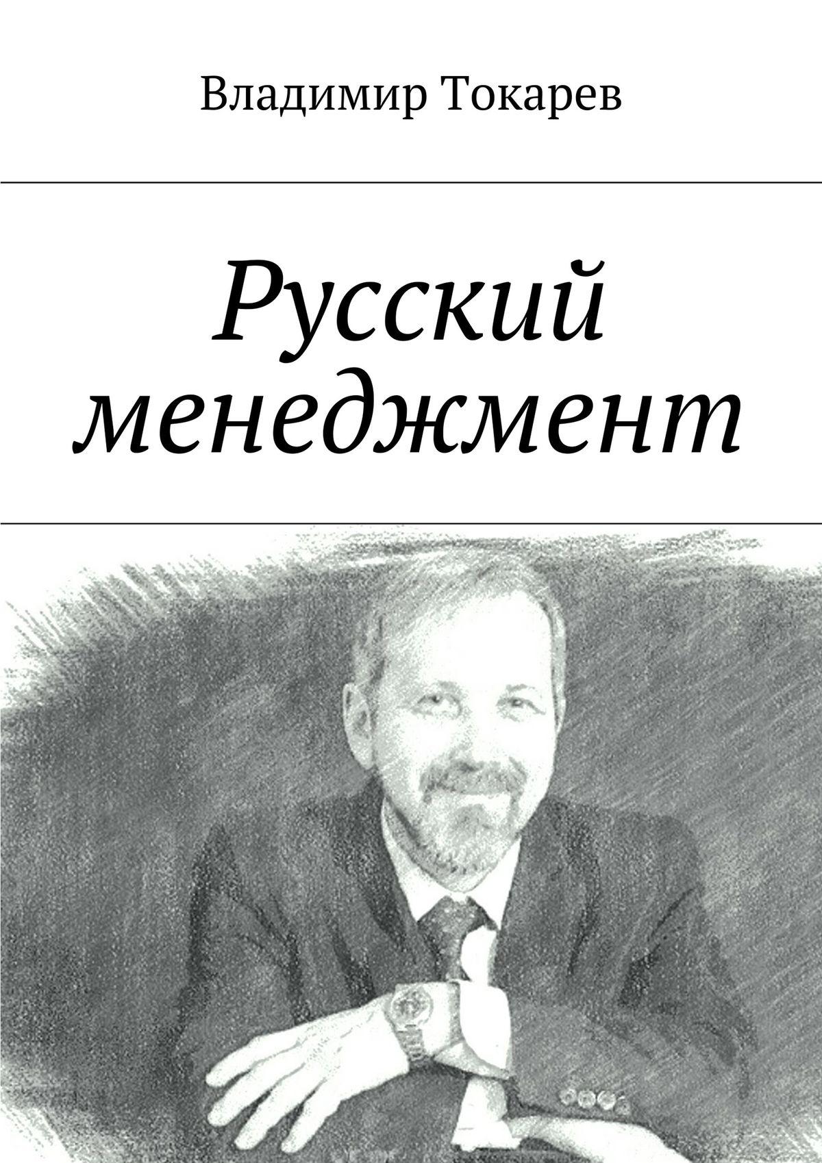 Владимир Токарев Русский менеджмент
