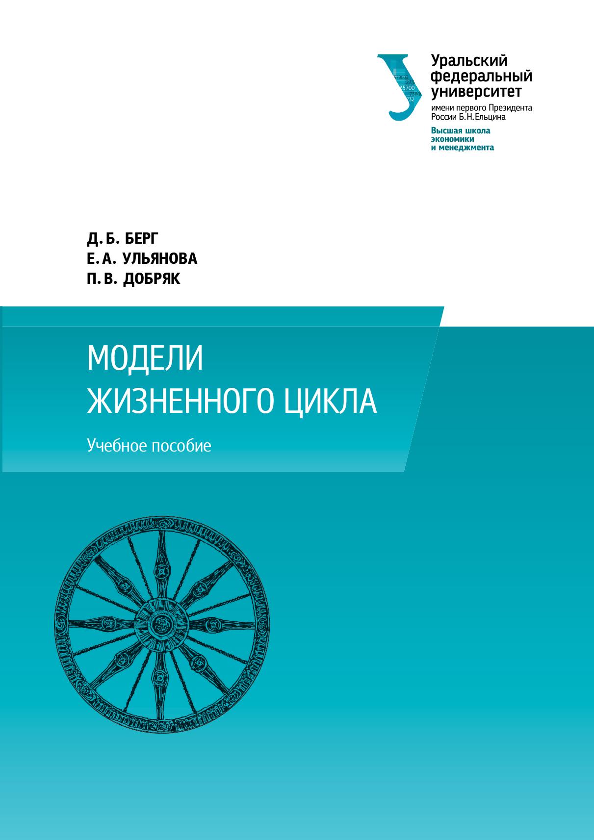 Д. Б. Берг Модели жизненного цикла