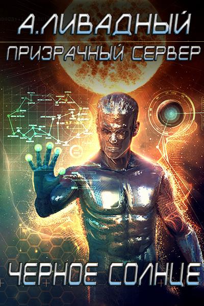 Андрей Ливадный Призрачный Сервер. Чёрное Солнце ливадный андрей призрачный сервер книга 1 цифровая версия цифровая версия