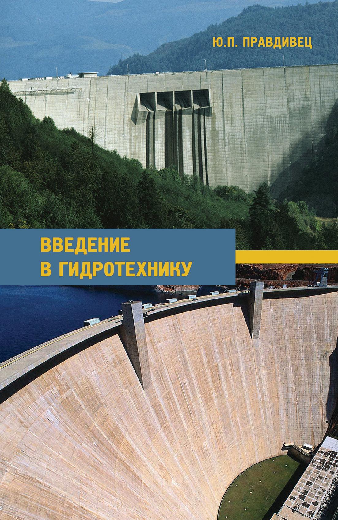 Ю. П. Правдивец Введение в гидротехнику гидроэлектроэнергетика