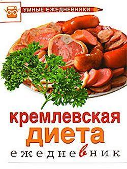 М. Ю. Муллаева Ежедневник. Кремлевская диета чехонина ю фактор стройности идеальная диета