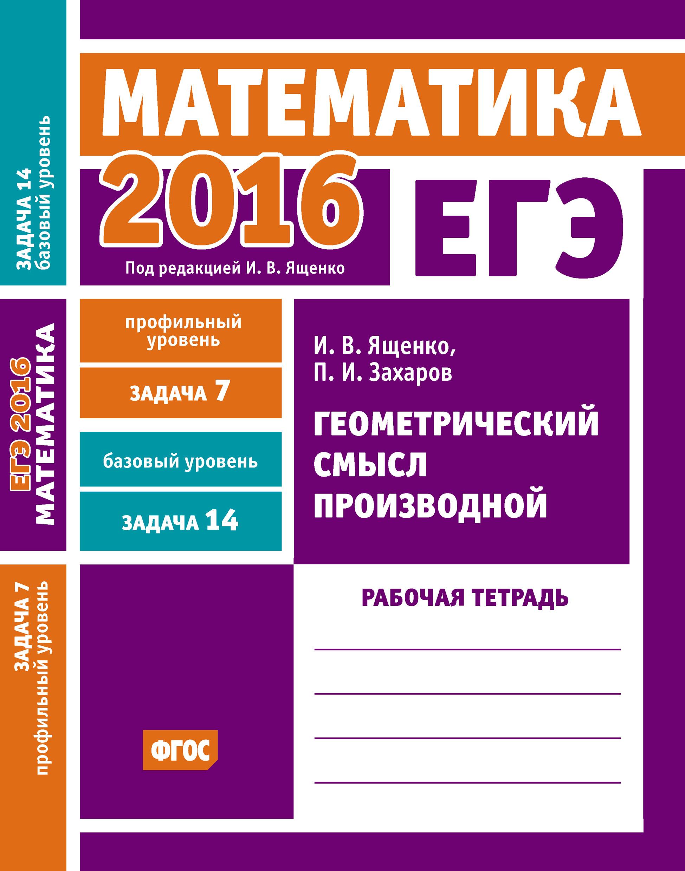 И. В. Ященко ЕГЭ 2016. Математика. Геометрический смысл производной. Задача 7 (профильный уровень). Задача 14 (базовый уровень). Рабочая тетрадь цена