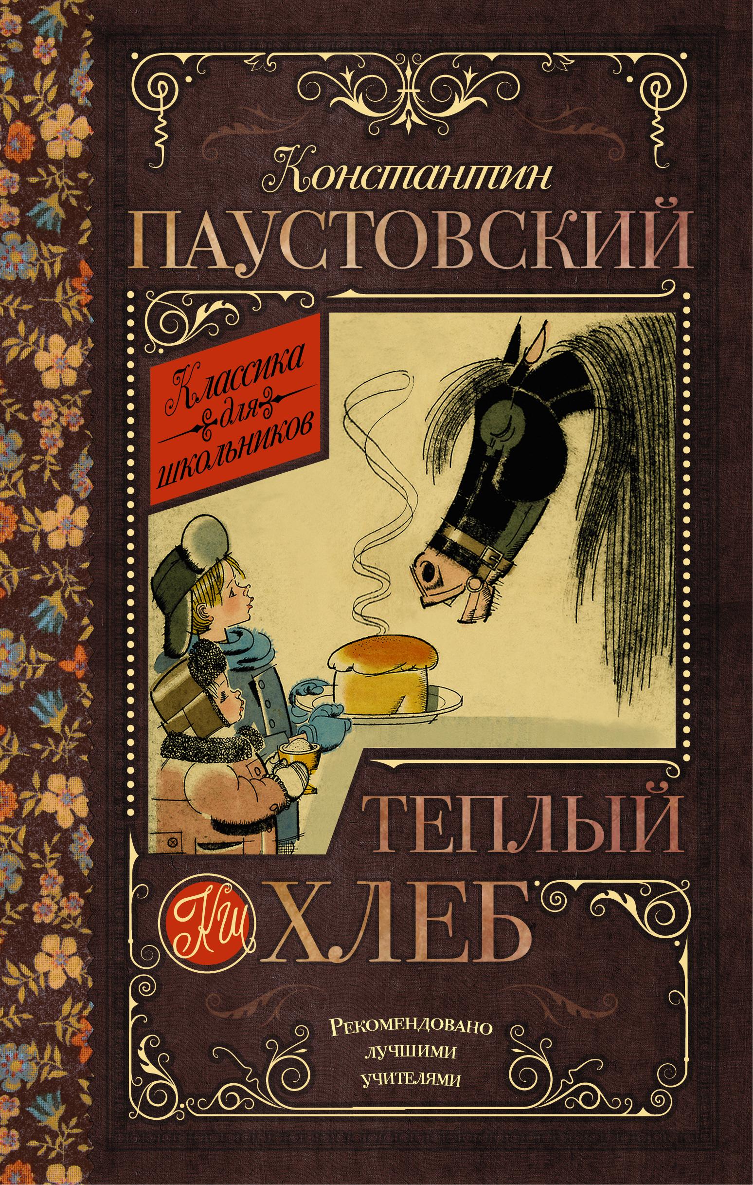 К. Г. Паустовский Теплый хлеб (сборник) константин паустовский теплый хлеб