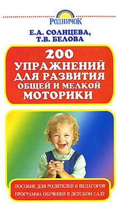 Татьяна Белова 200 упражнений для развития общей и мелкой моторики а м круглова простые упражнения для развития логического мышления