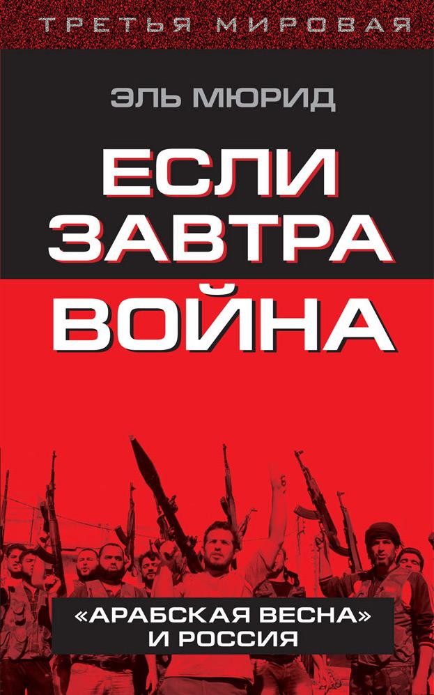 Если завтра война.«Арабская весна»и Россия