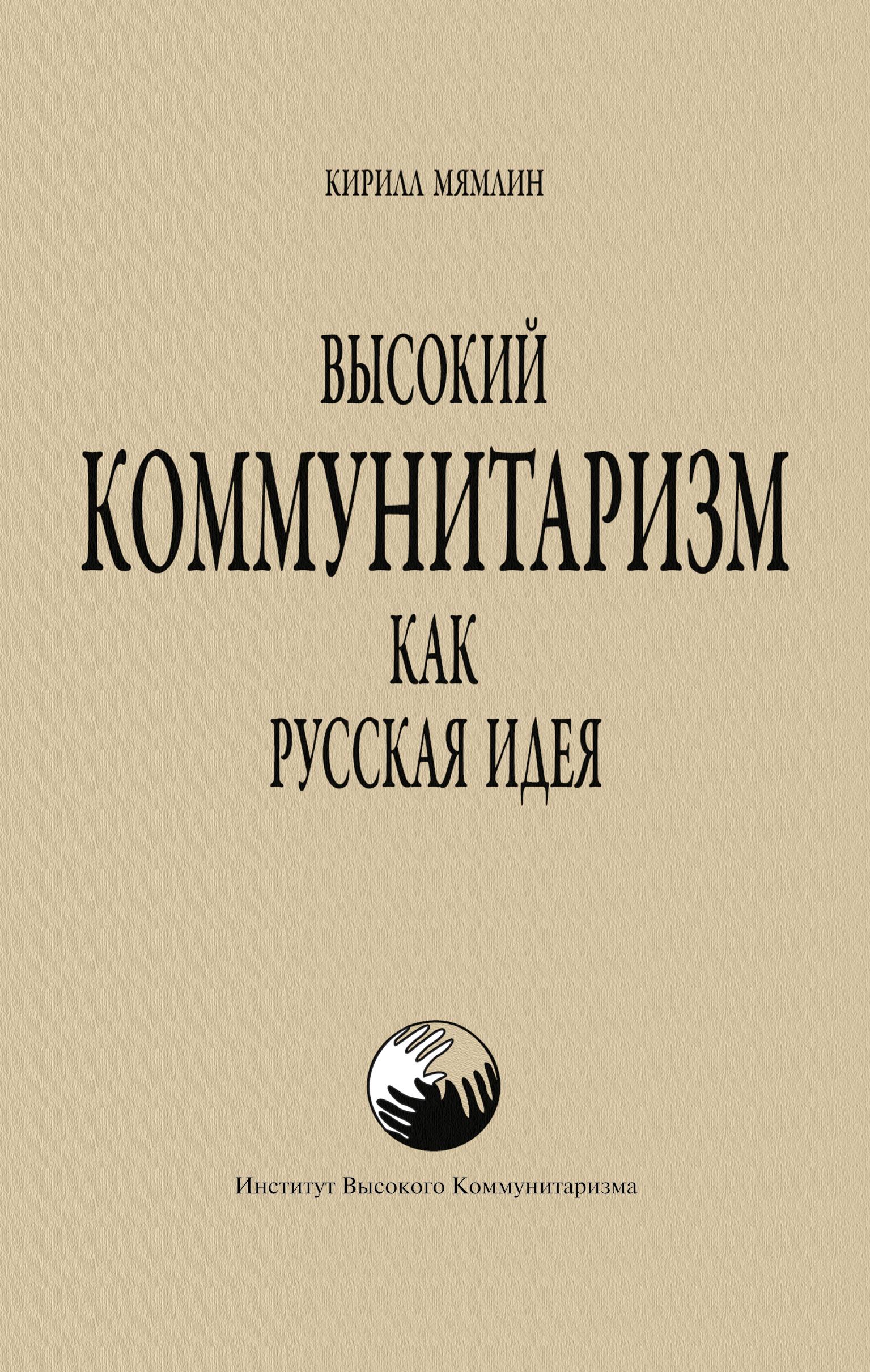 Кирилл Мямлин Высокий Коммунитаризм как Русская Идея