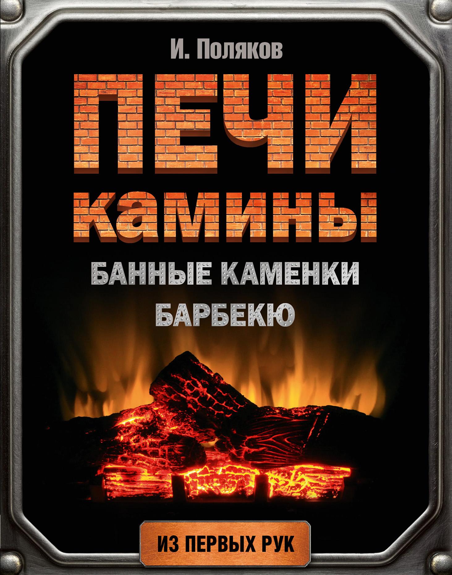 Илья Поляков Печи, камины, банные каменки, барбекю