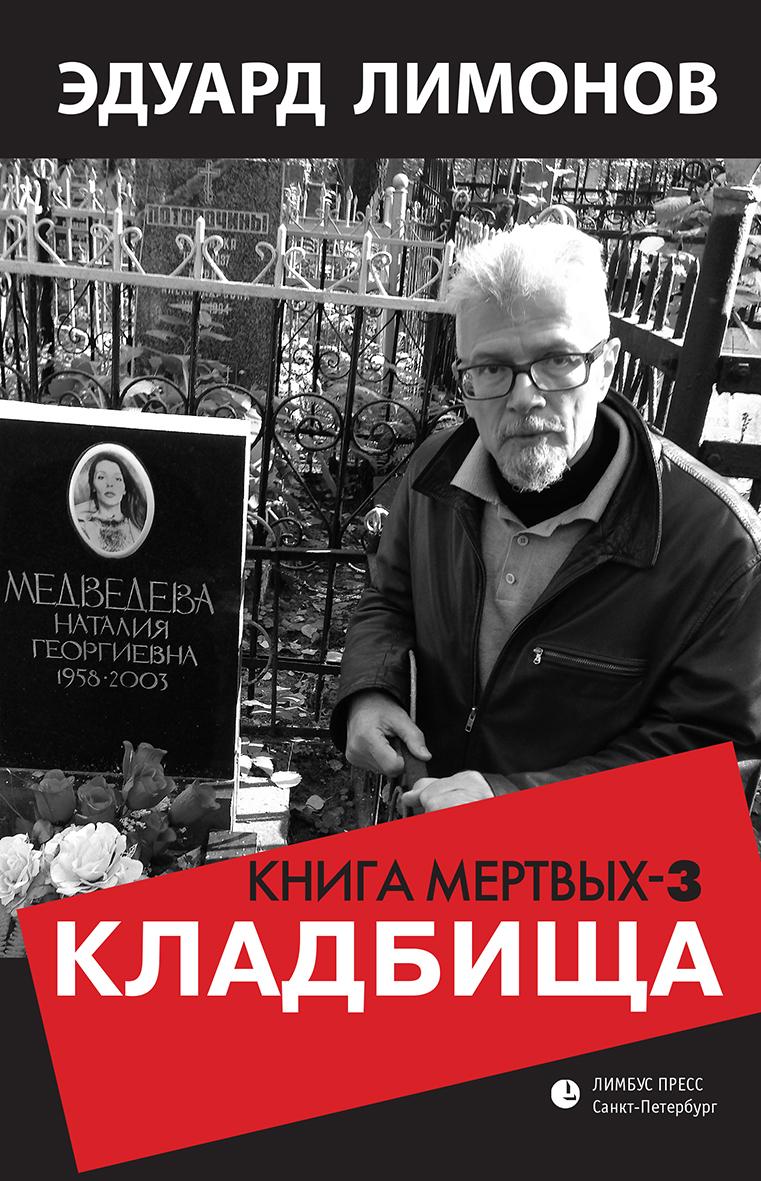 Эдуард Лимонов Книга мертвых – 3. Кладбища артем тихомиров ночь мертвых живых