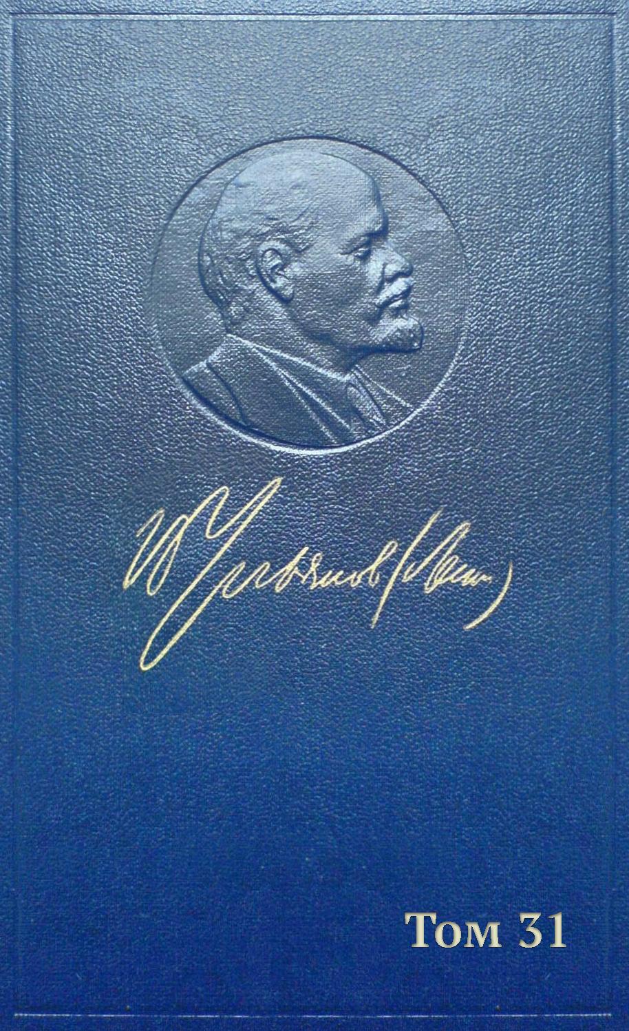 Владимир Ленин Полное собрание сочинений. Том 31. Март – апрель 1917 морской пост март апрель