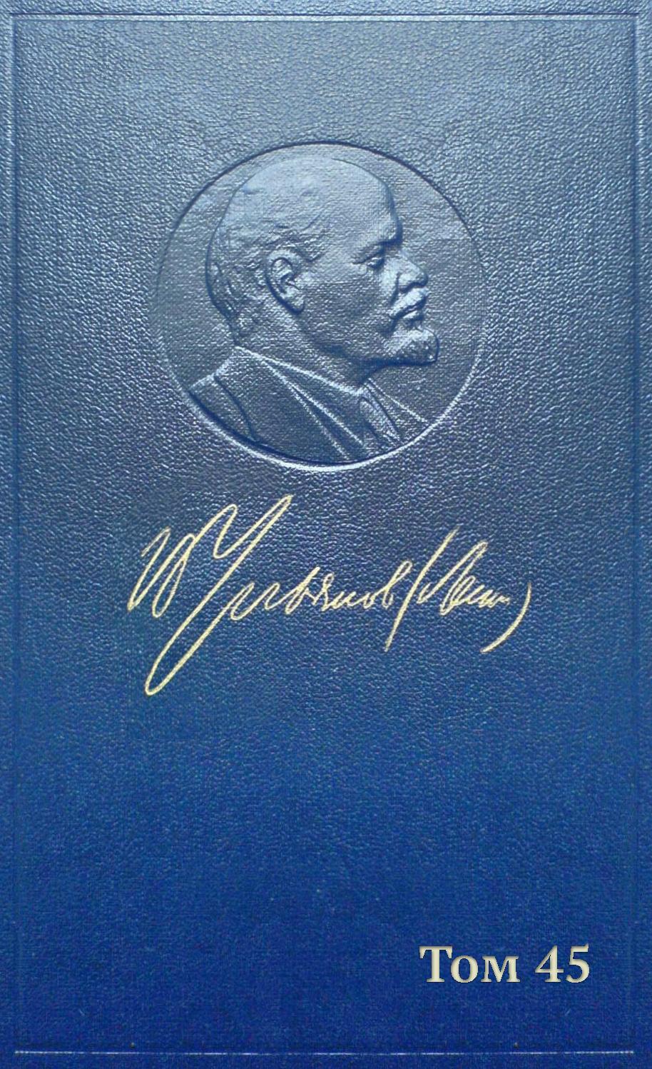 Владимир Ленин Полное собрание сочинений Том 45 Март 1922 – март 1923
