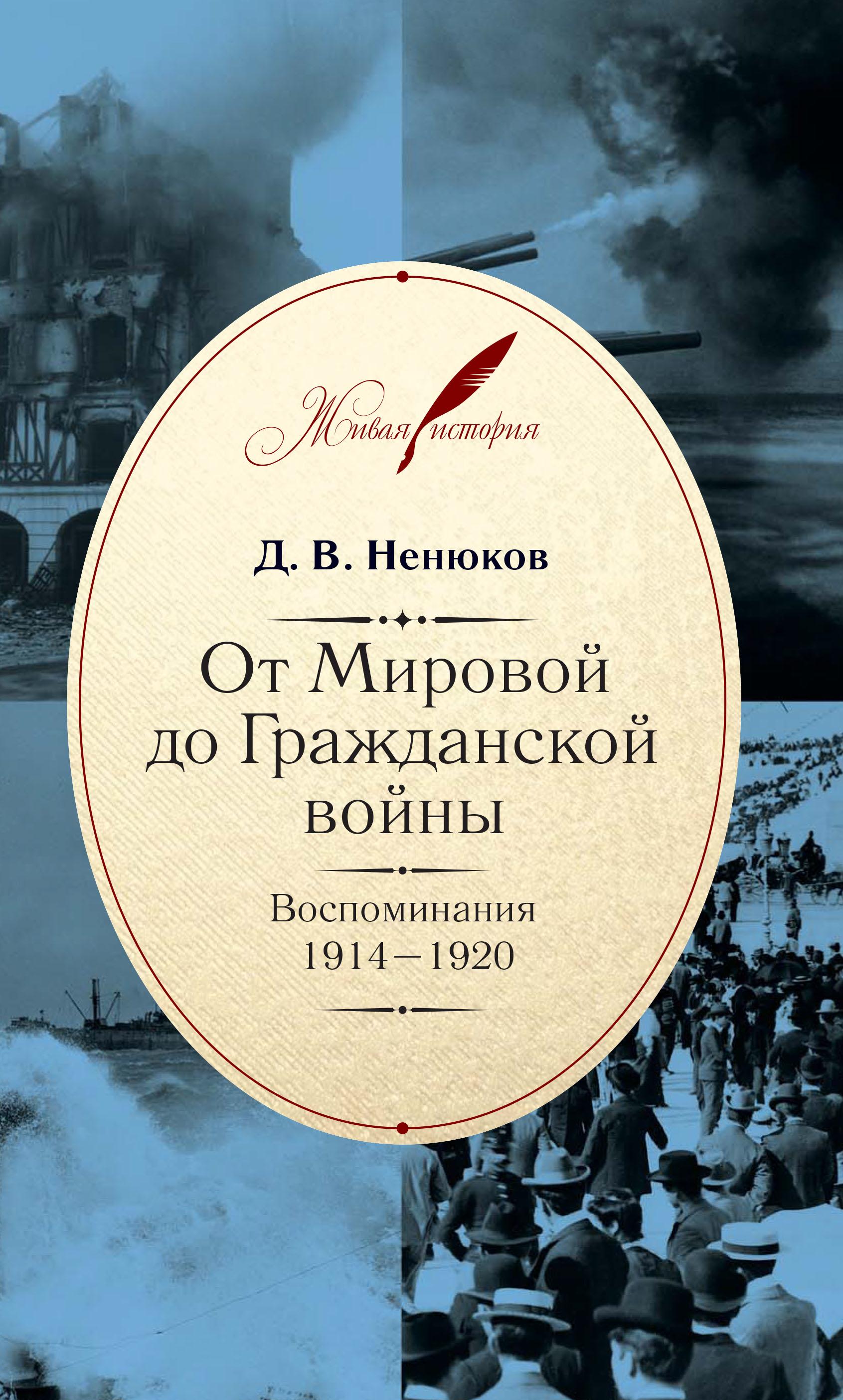 Д. В. Ненюков От Мировой до Гражданской войны. Воспоминания. 1914–1920 цена