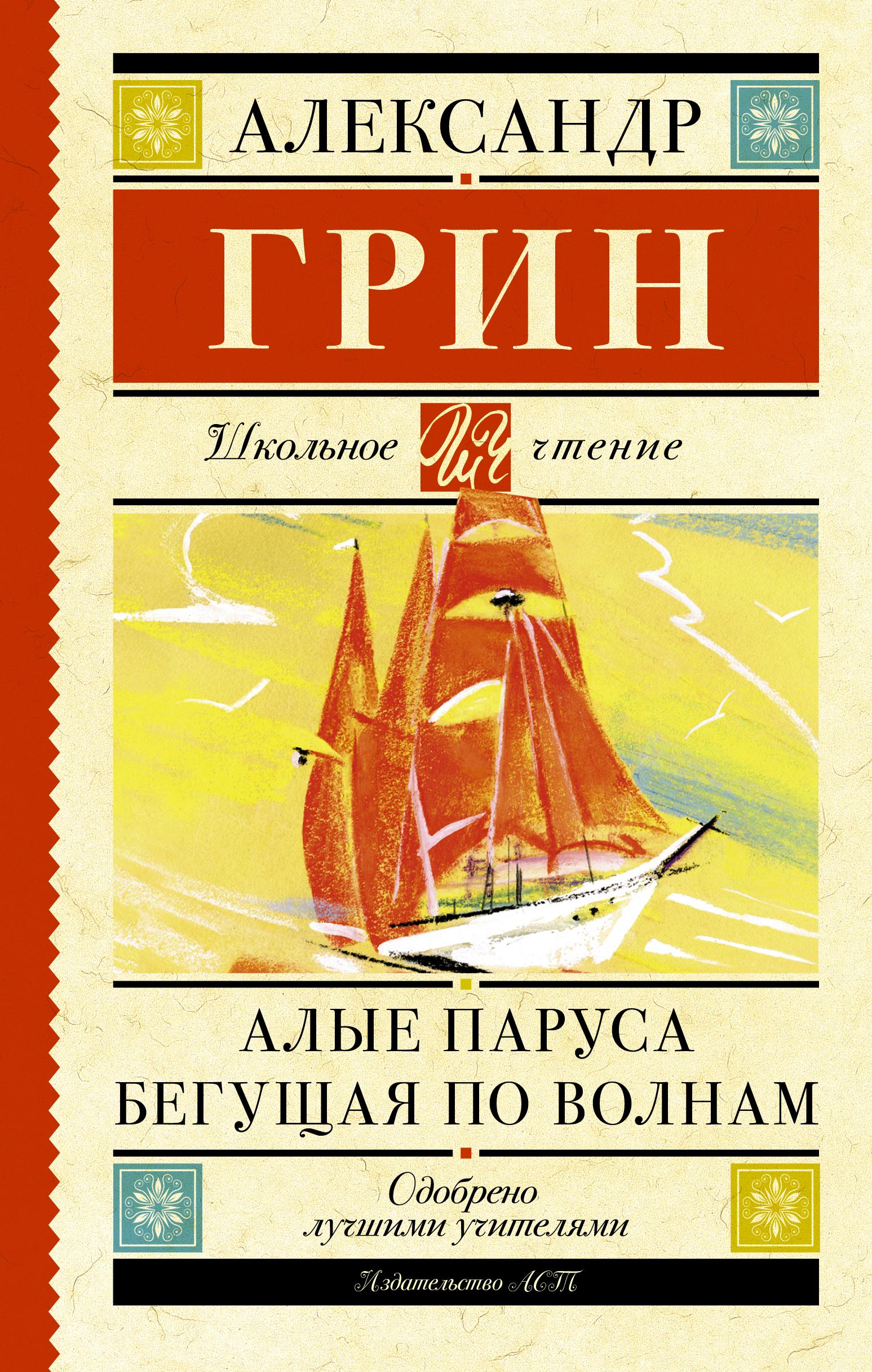Александр Грин Алые паруса. Бегущая по волнам алые паруса бегущая по волнам рассказы