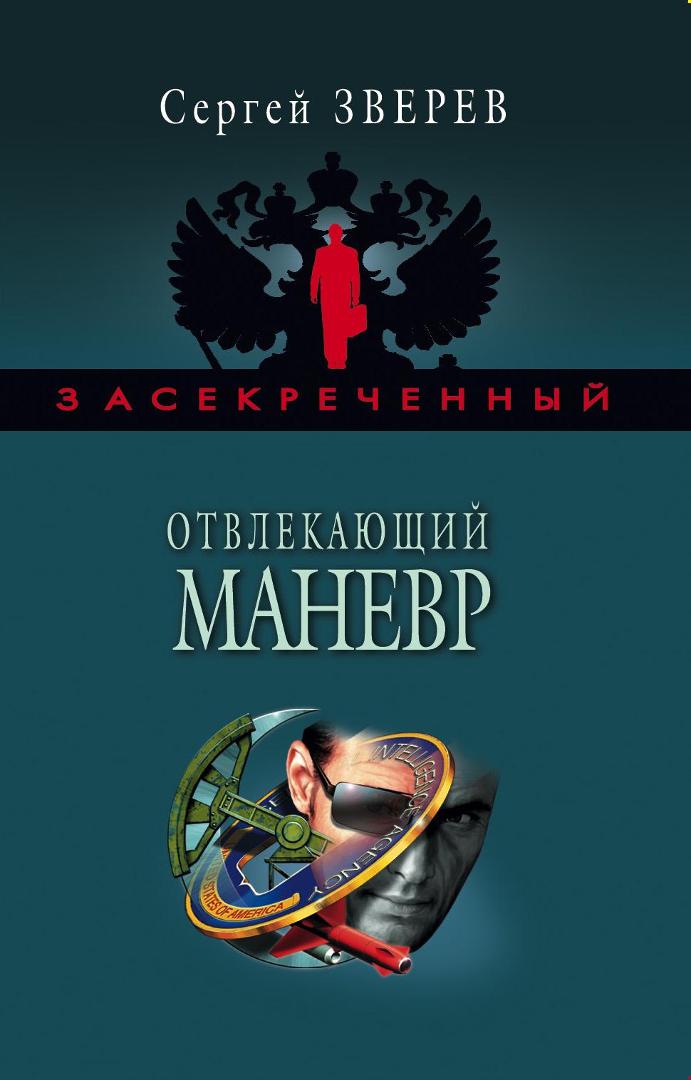 Сергей Зверев Отвлекающий маневр vaillant ecotec vuw oe 236 3 5