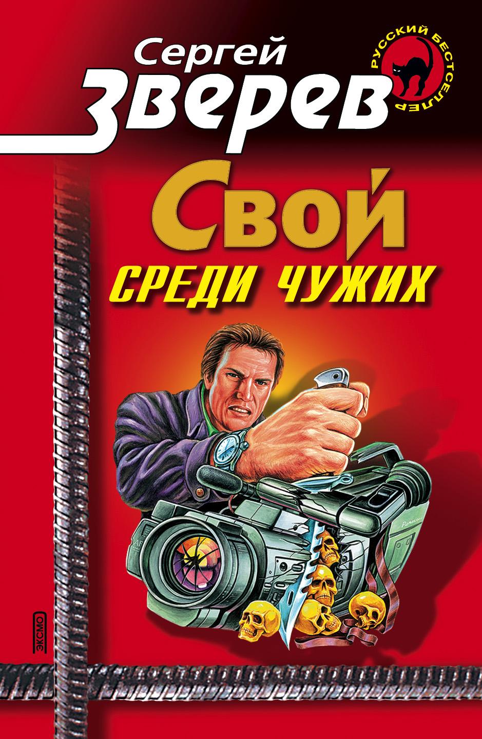 цена на Сергей Зверев Мент: Свой среди чужих