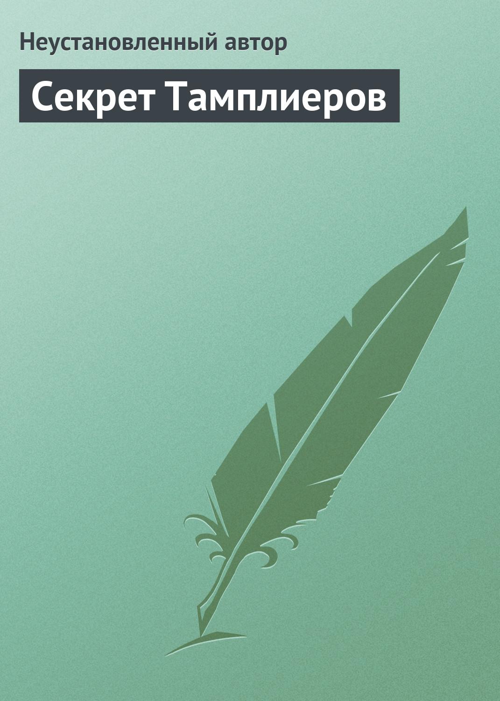 Неустановленный автор Секрет Тамплиеров цена