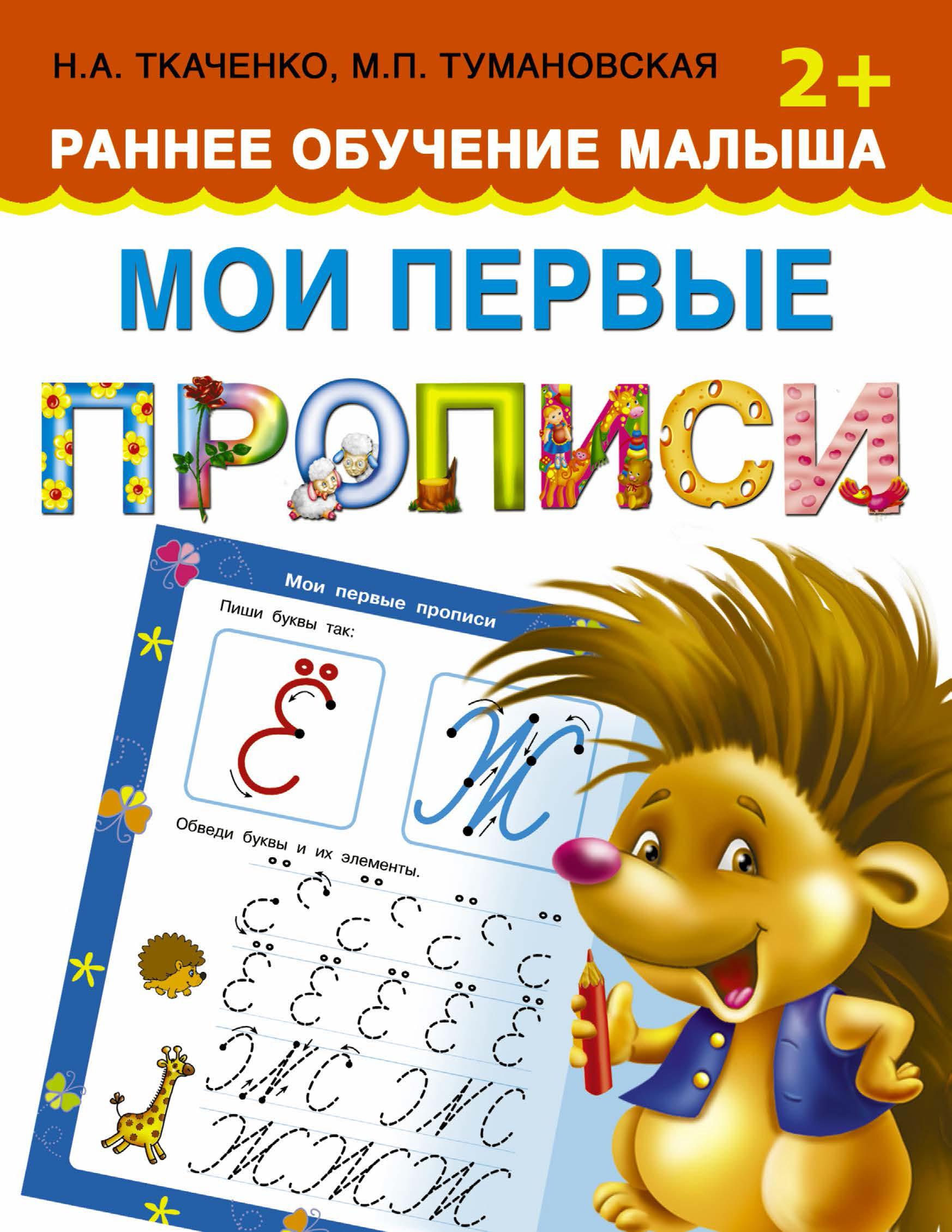М. П. Тумановская Мои первые прописи. Раннее обучение малыша 2+ м п тумановская раннее обучение чтению и письму