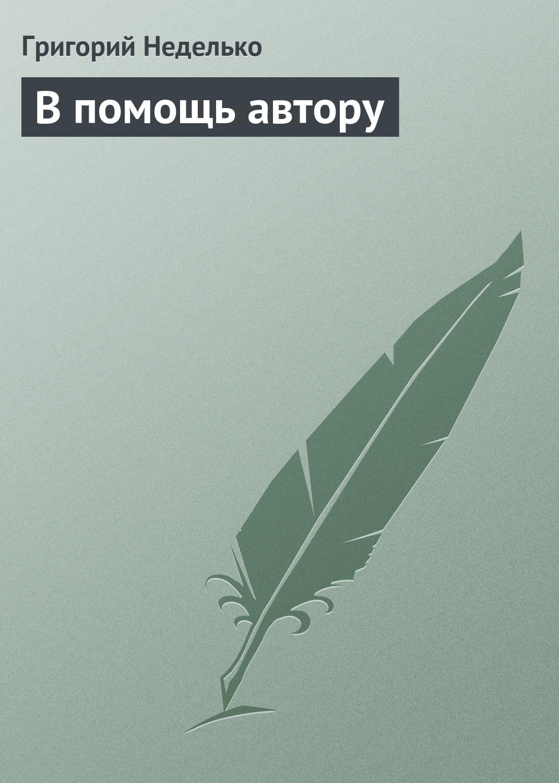 Григорий Неделько В помощь автору цена