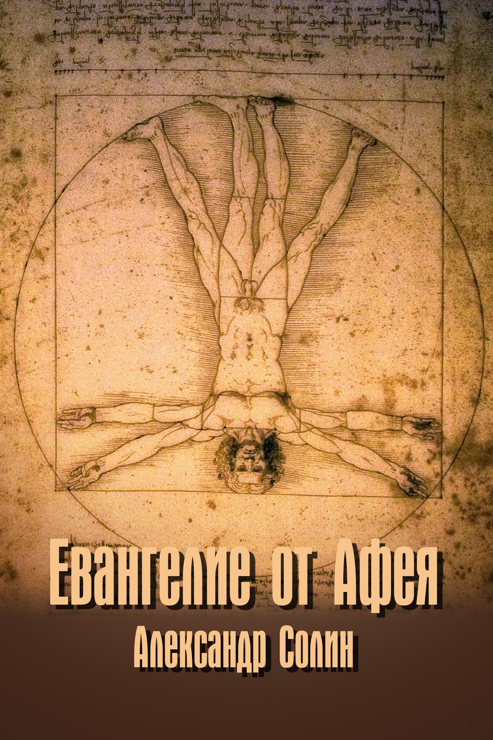 Евангелие от Афея