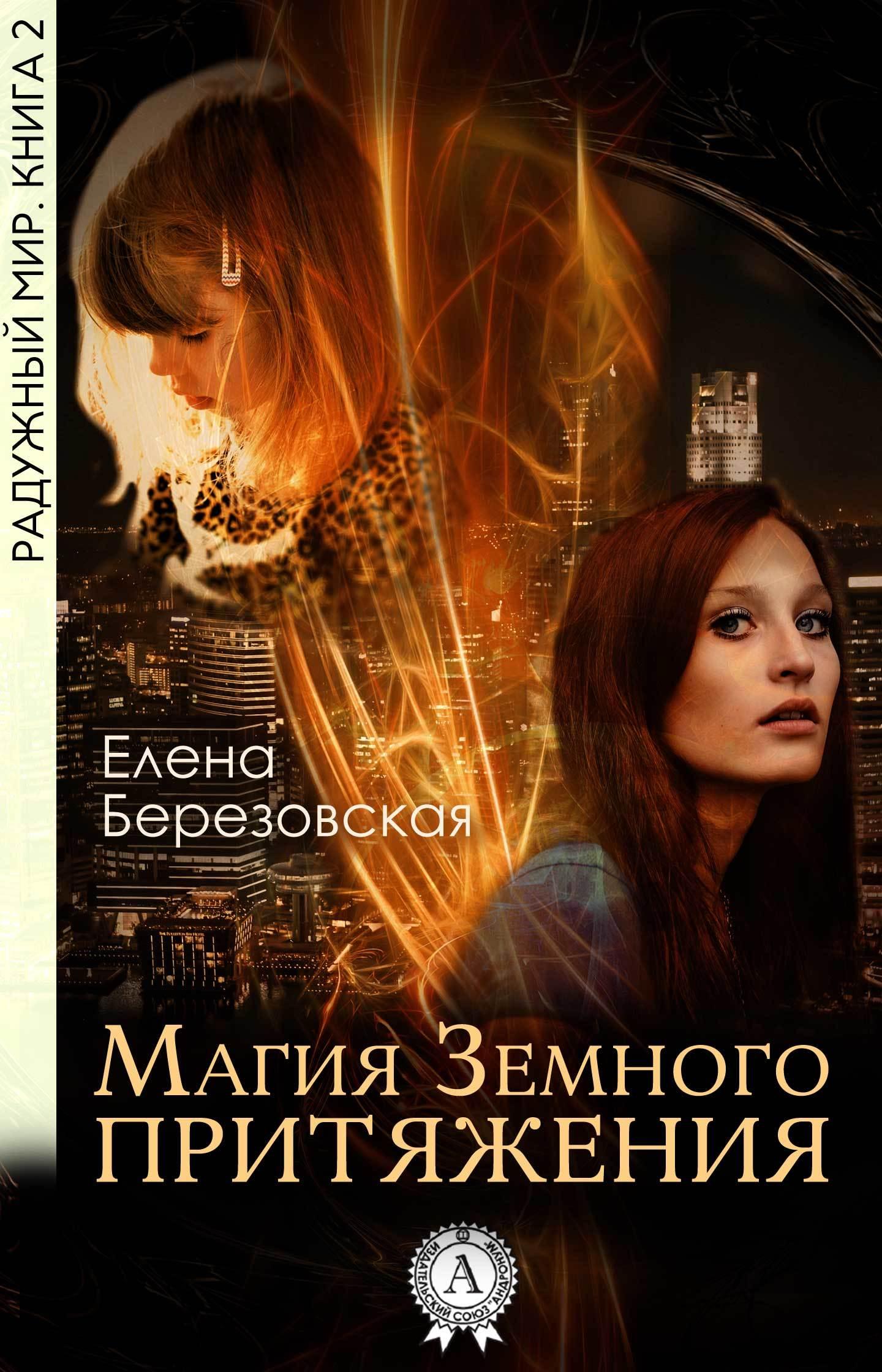 цена на Елена Березовская Магия земного притяжения