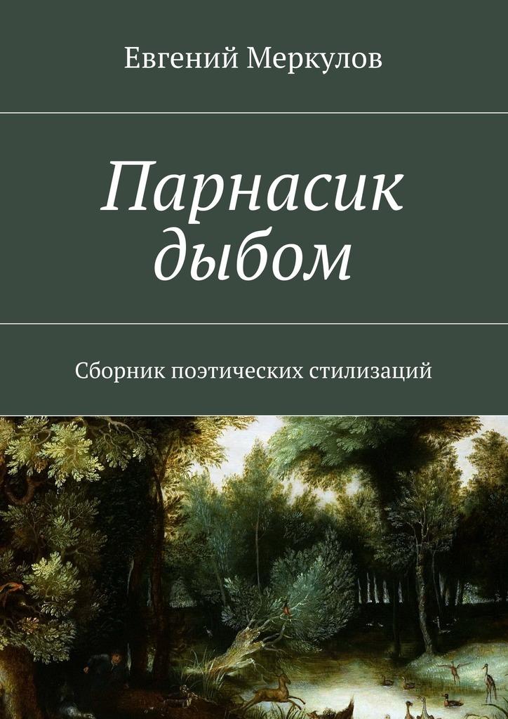 Евгений Меркулов Парнасик дыбом евгений меркулов посреди донской степи