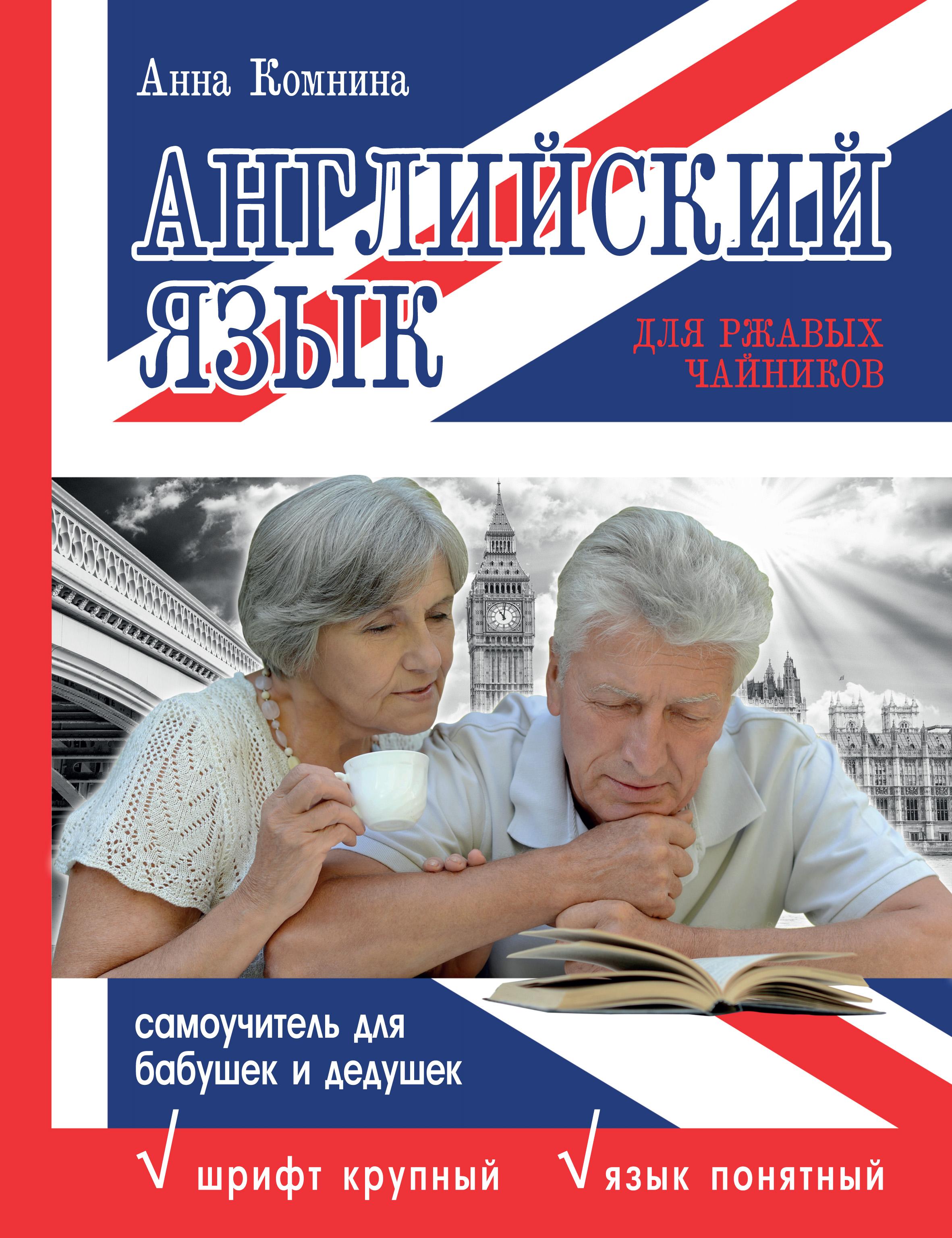 А. А. Комнина Английский язык для ржавых чайников: самоучитель для бабушек и дедушек цена в Москве и Питере