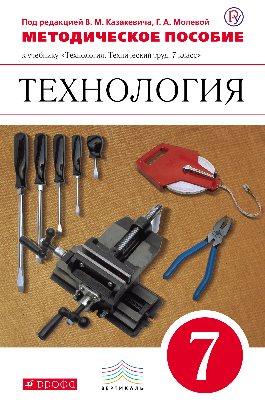 Коллекти аторо Методическое пособие к учебнику «Технология. труд. 7 класс»