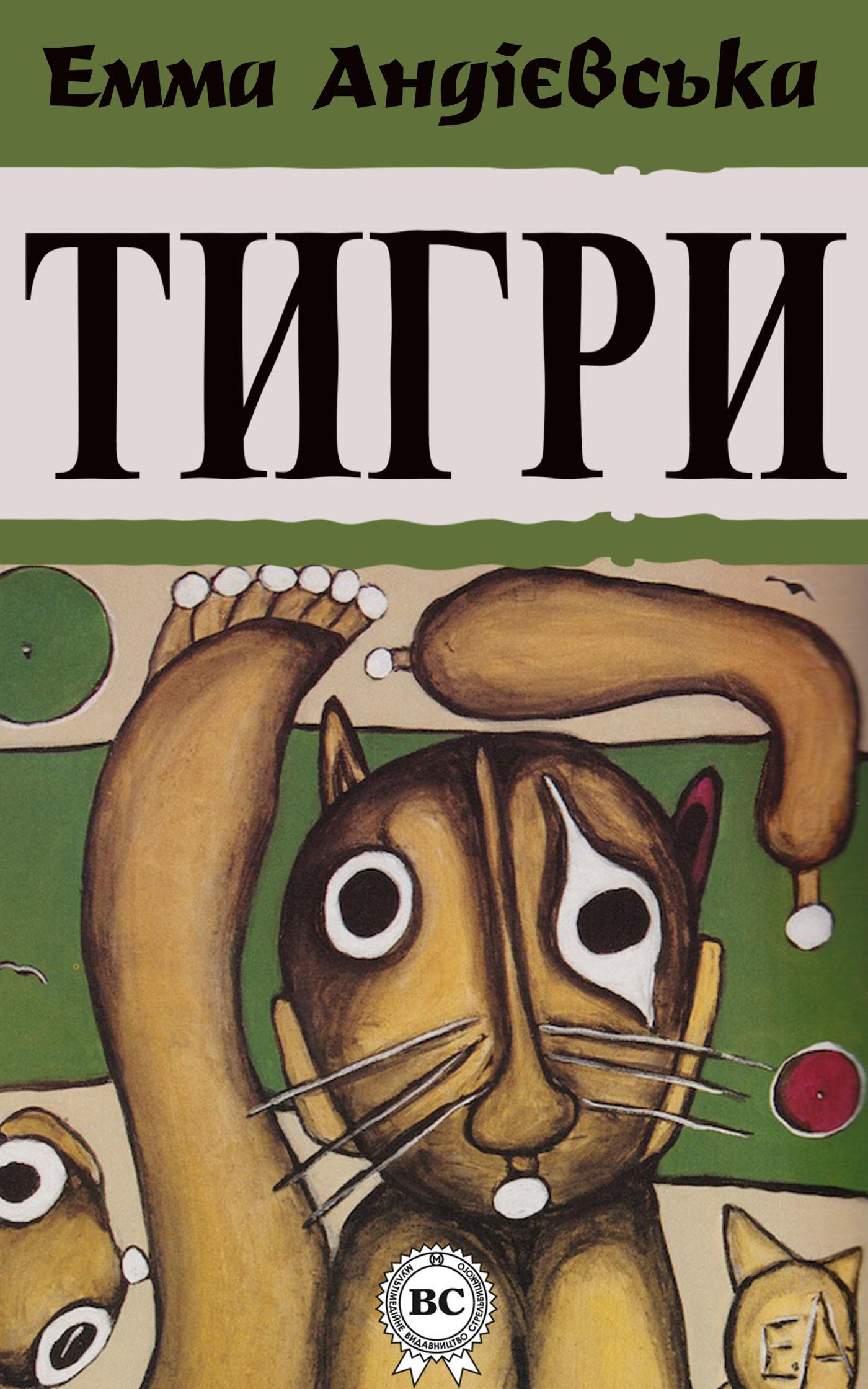 Емма Андієвська Тигри