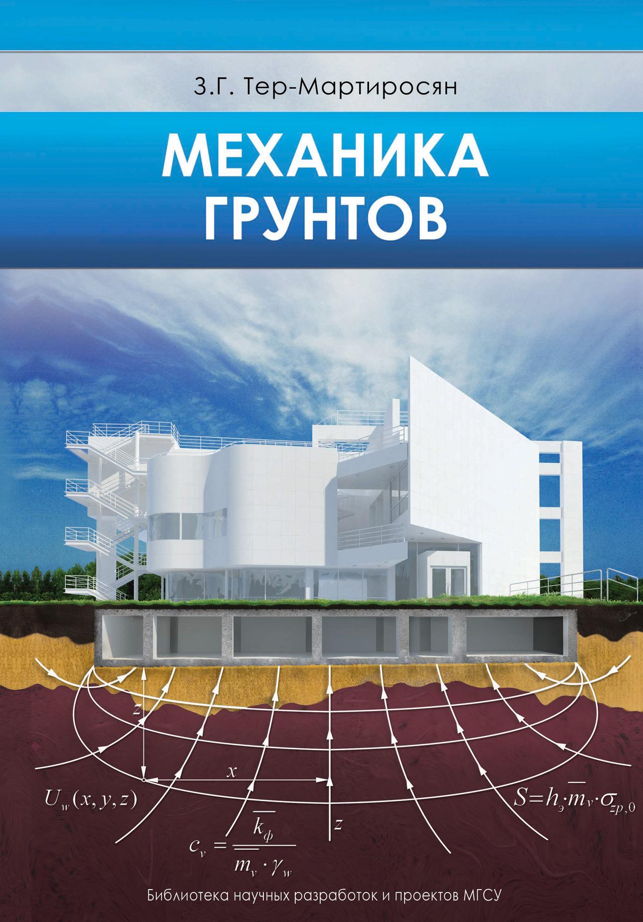З. Г. Тер-Мартиросян Механика грунтов