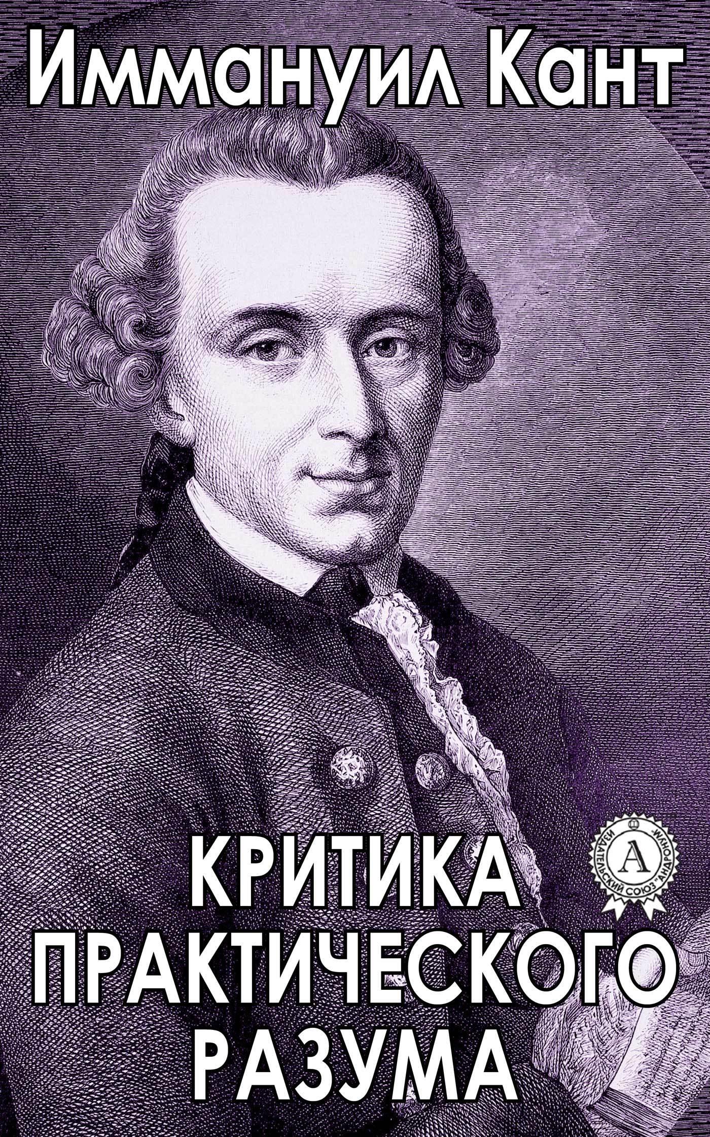 Иммануил Кант Критика практического разума и кант immanuel kants critique of pure reason