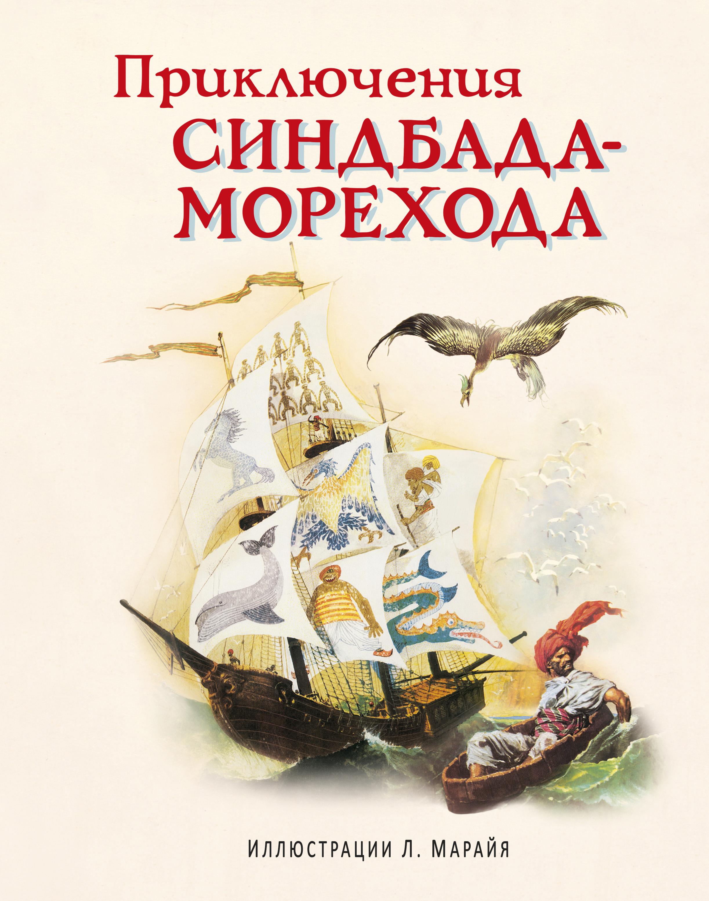 Народное творчество Приключения Синдбада-морехода
