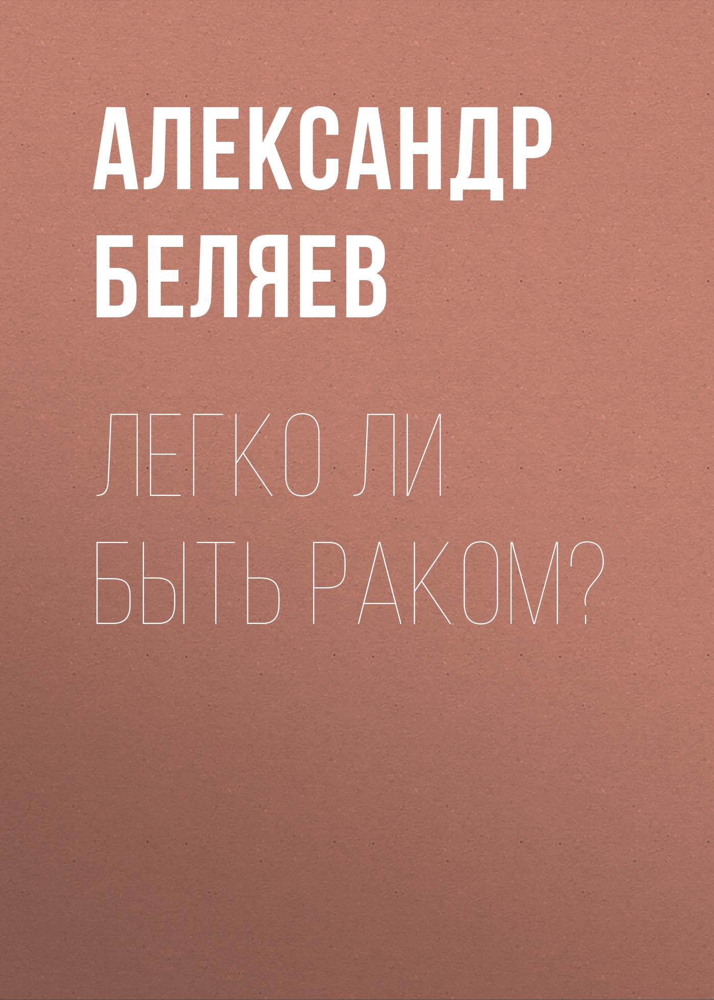 Александр Беляев Легко ли быть раком? александр горбунов 54000$ в час или как инвестировать в bitcoin