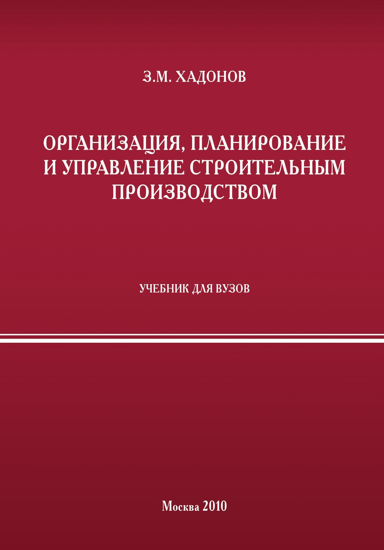 З. М. Хадонов Организация, планирование и управление строительным производством цены