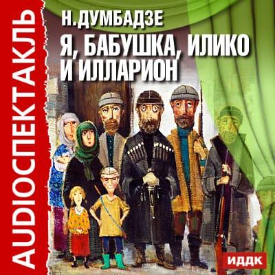 Нодар Думбадзе Я, бабушка, Илико и Илларион (аудиоспектакль) нодар думбадзе я бабушка илико и илларион аудиоспектакль