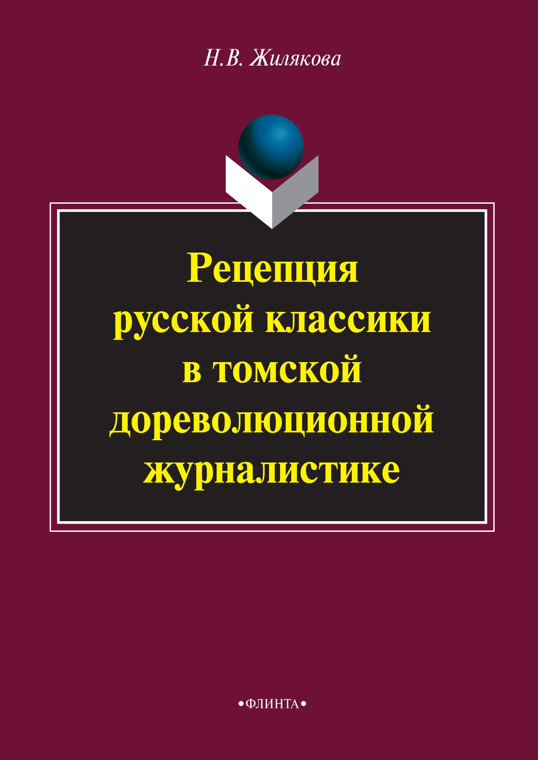 Н. В. Жилякова Рецепция русской классики в томской дореволюционной журналистике