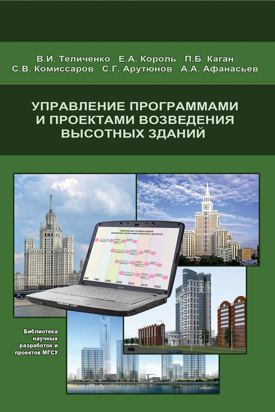 Е. А. Король Управление программами и проектами возведения высотных зданий неизвестный автор конструкции высотных зданий