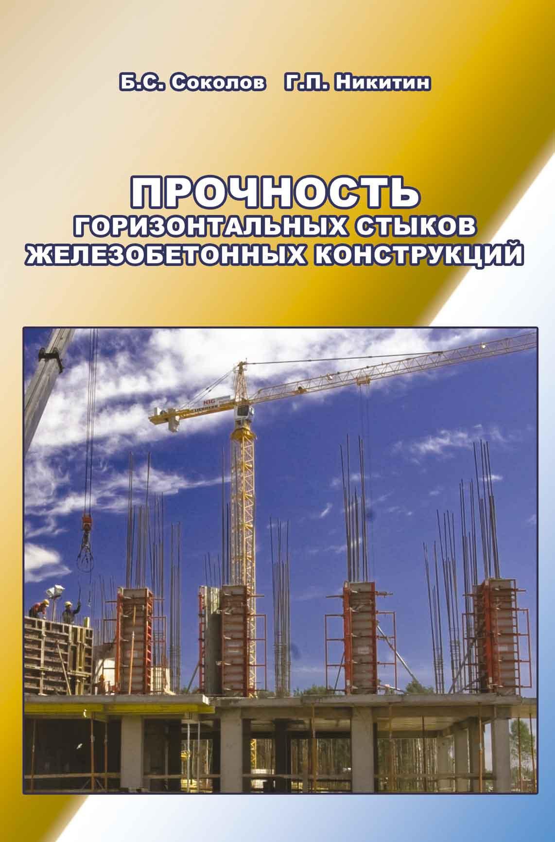 Б. С. Соколов Прочность горизонтальных стыков железобетонных конструкций а н добромыслов расчёт железобетонных сооружений с использованием программы лира