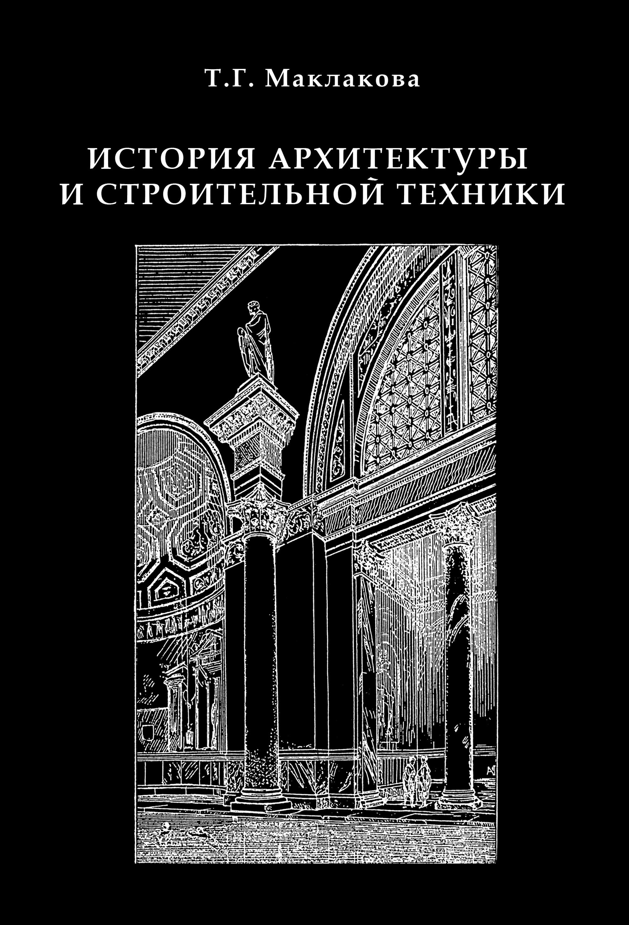 цены Т. Г. Маклакова История архитектуры и строительной техники. Часть 1. Зодчество доиндустриальной эпохи
