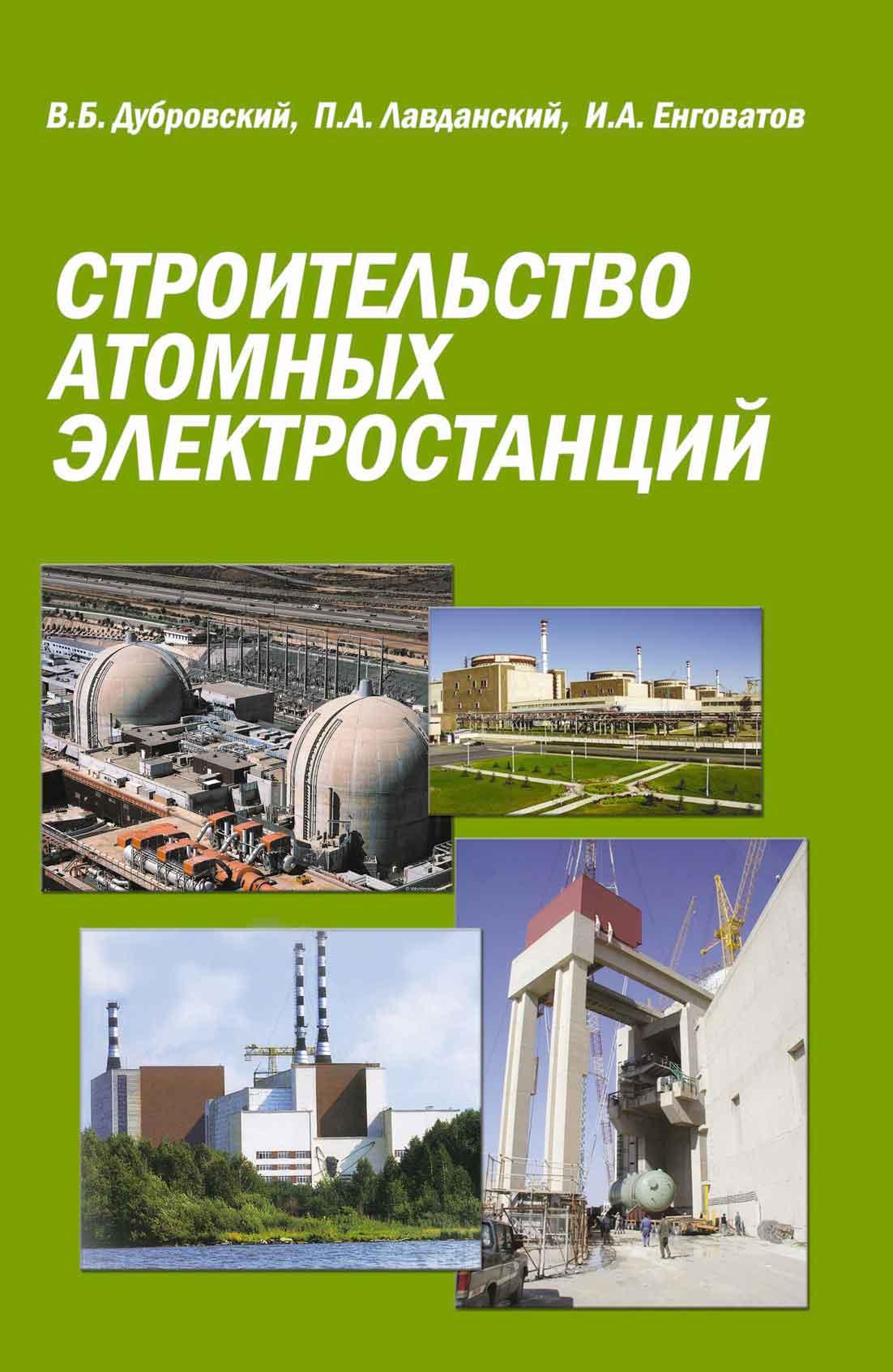 П. А. Лавданский Строительство атомных электростанций