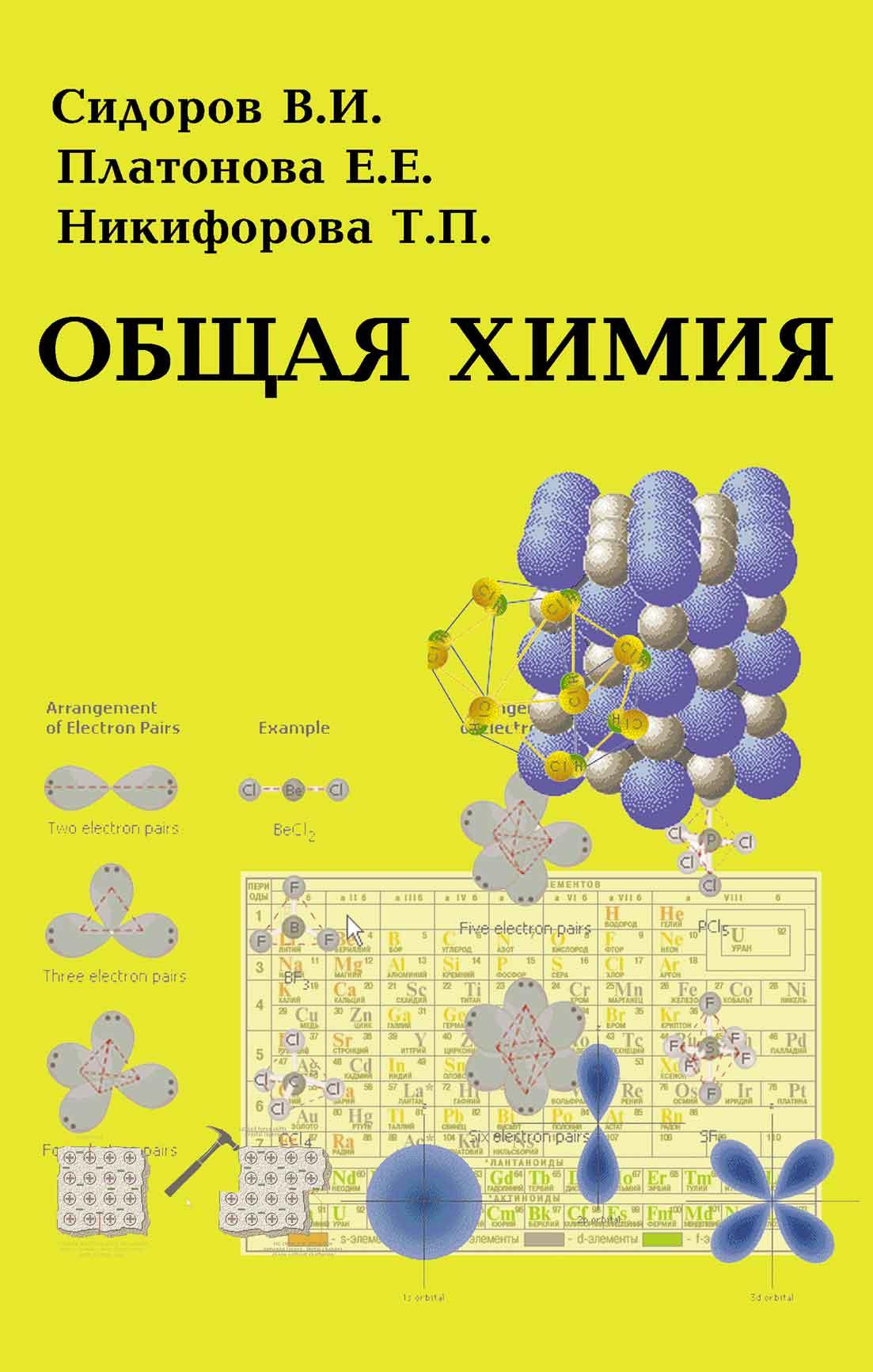 цена на В. И. Сидоров Общая химия